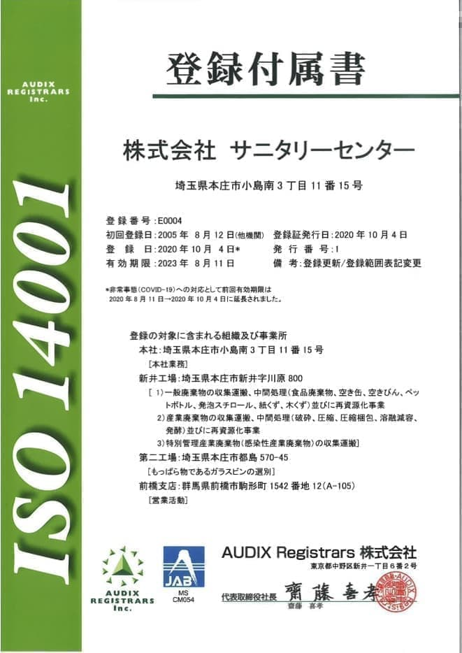 ISO14001登録付属証